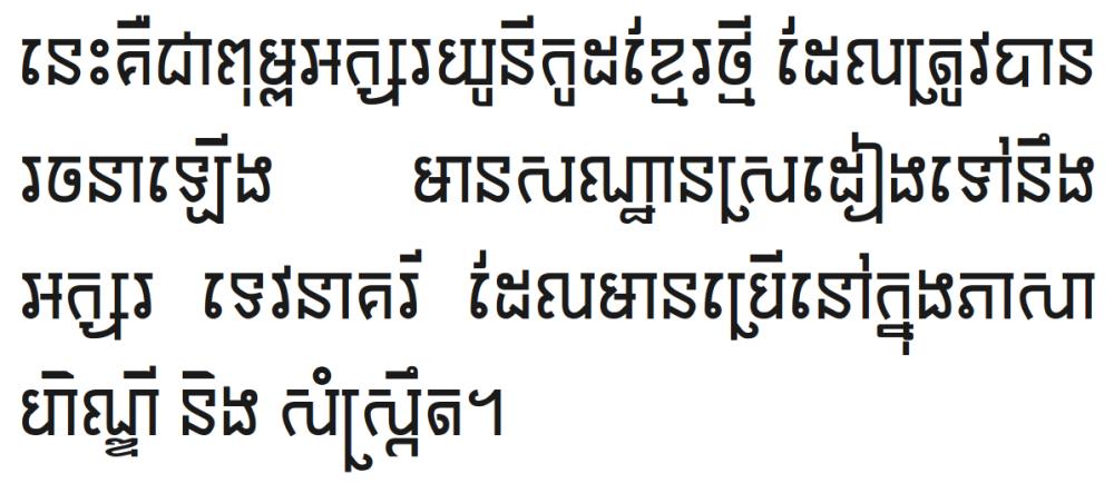 ពុម្ពអក្សរយូនីកូដខ្មែរថ្មីឈ្មោះ Khmer Nagari (ខ្មែរ នាគរី)