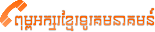 khmer-telecommunication-font