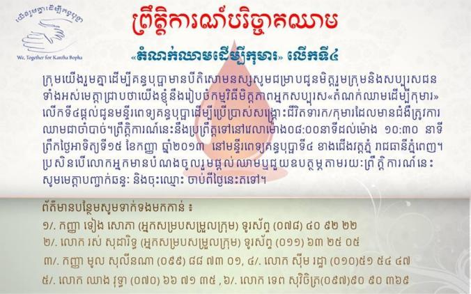 fourth blood donation for Kanthabopha